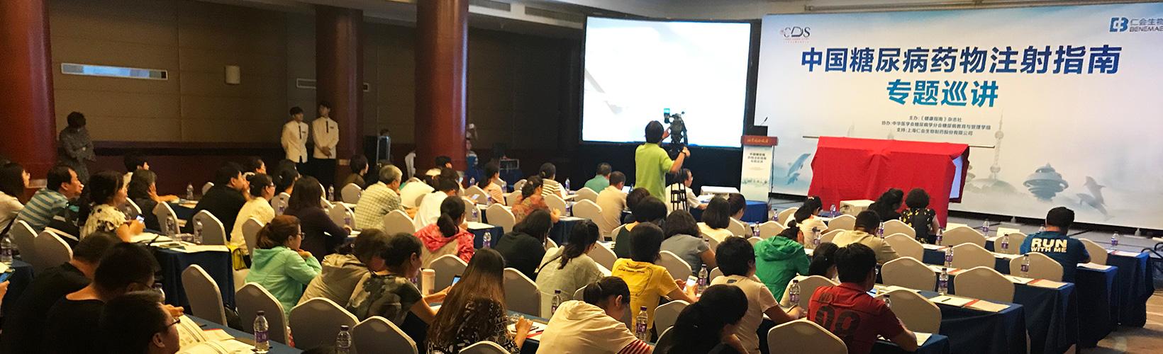 中国糖尿病药物注射指南<br/> 专题巡讲活动