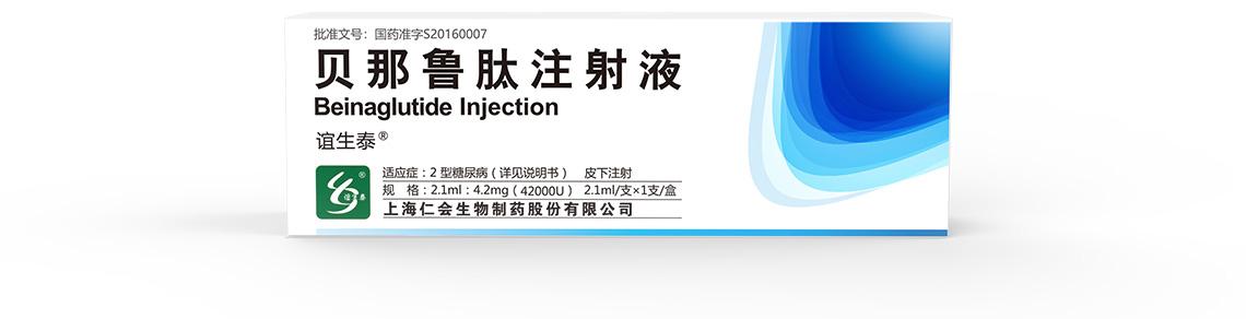 谊生泰<span>®</span>贝那鲁肽注射液